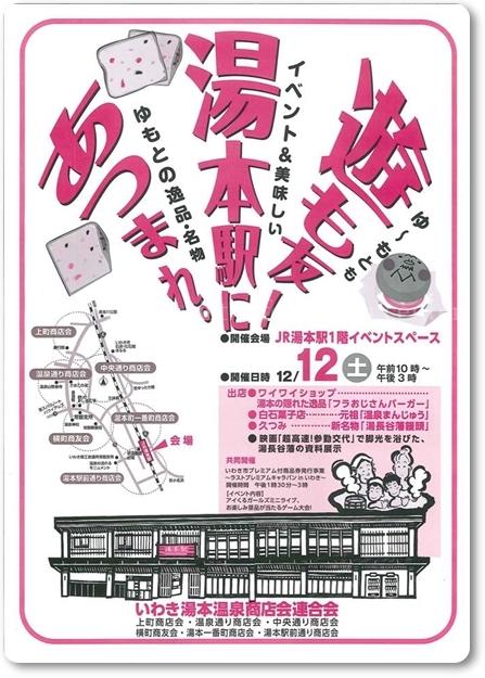 1212遊も友!湯本駅にあつまれ。blog