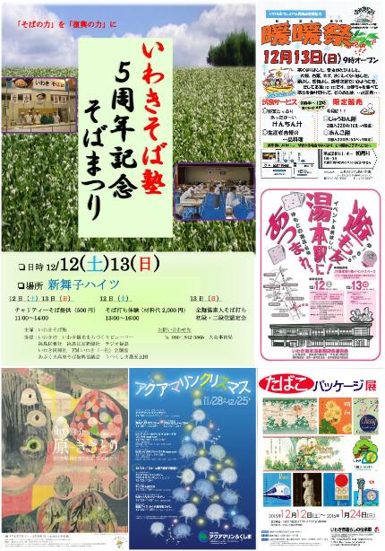 週末イベント情報 [平成27年12月11日(金)更新]