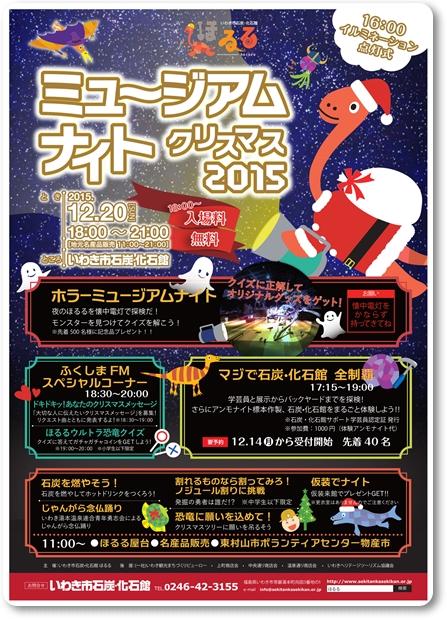 1220ほるるミュージアムナイト・クリスマス2015