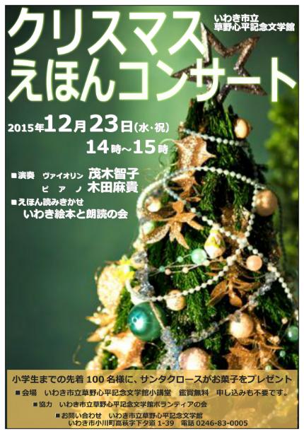 いわき市立草野心平記念文学館 「クリスマスえほんコンサート」