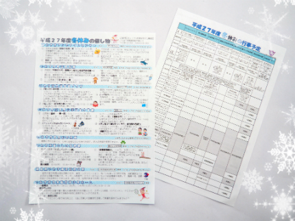 平成27年度冬休みの催し物