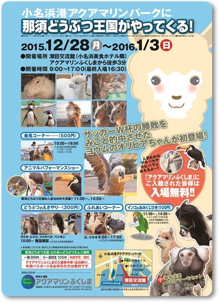 1228~0103那須どうぶつ王国がやってくる!blog