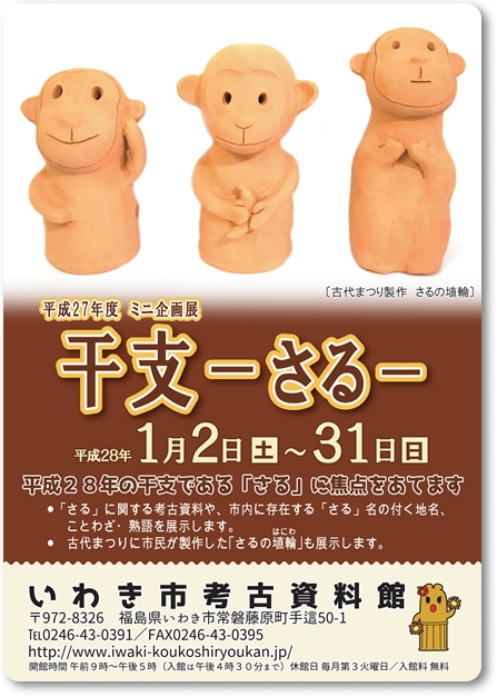 0102~31いわき市考古資料館ミニ企画展「干支-さる-」展