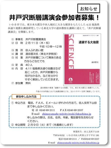 0211 井戸沢断層講演会参加者募集チラシ(お知らせ)Blog