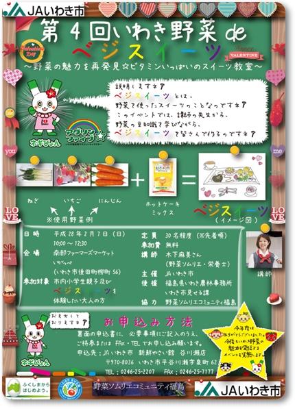 0207第4回「いわき野菜 de ベジスイーツ」blog