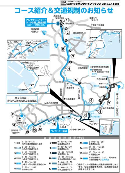 第7回いわきサンシャインマラソン交通規制