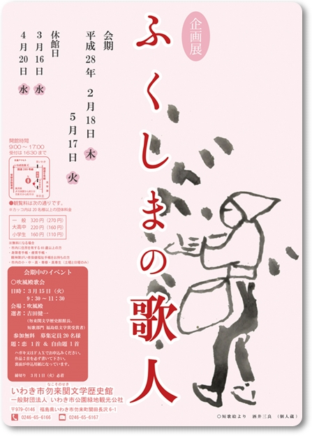 0218~0517いわき市勿来関文学歴史館企画展 ふくしまの歌人Blog