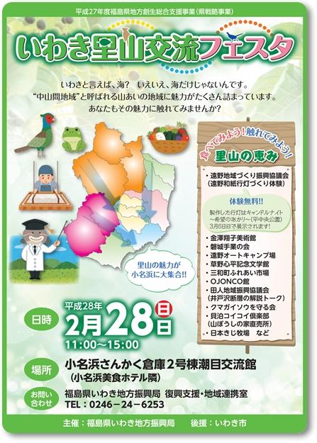 0228いわき里山交流フェスタチラシ-2 (2)blog