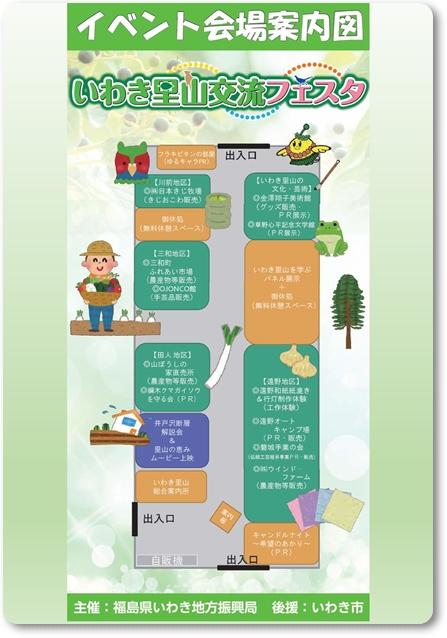 0228いわき里山交流フェスタ会場案内図blog
