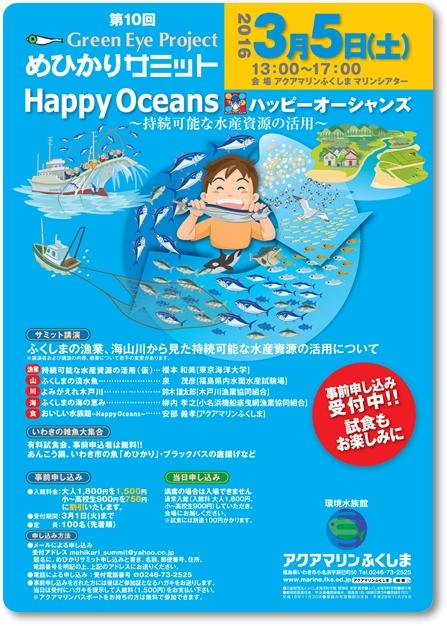 0305第10回めひかりサミットHappyOceans~持続可能な水産資源の活用~Blog