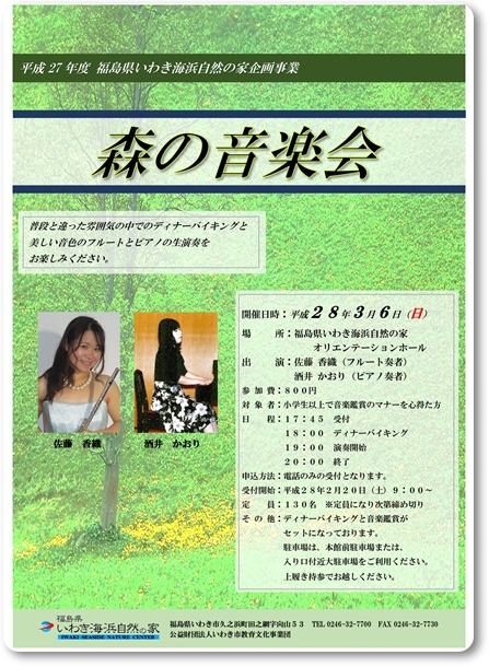 0306いわき海浜自然の家 森の音楽会blog
