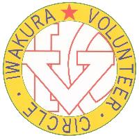 岩倉ボランティアサークル
