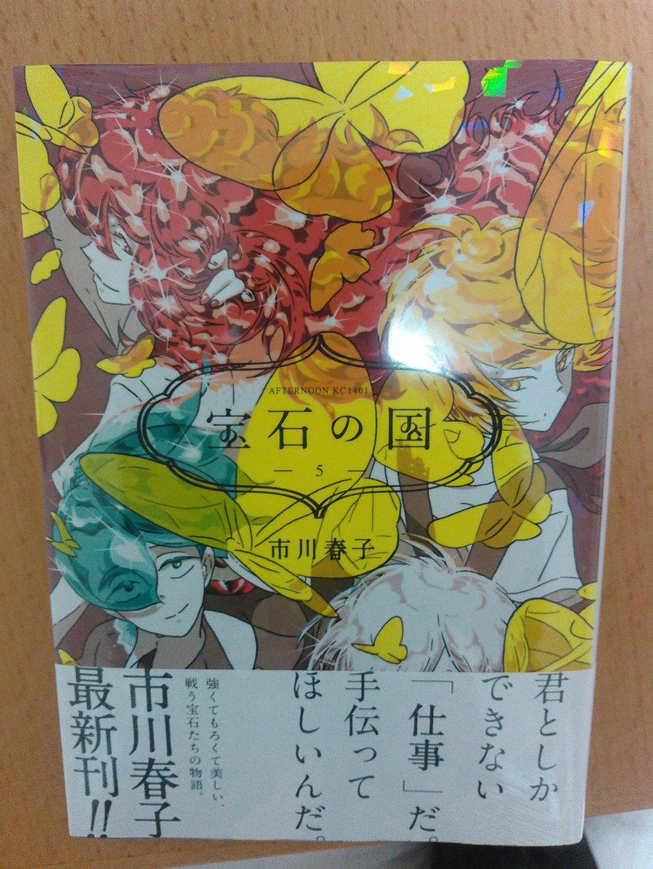 宝石の国5巻_市川春子_アフタヌーン