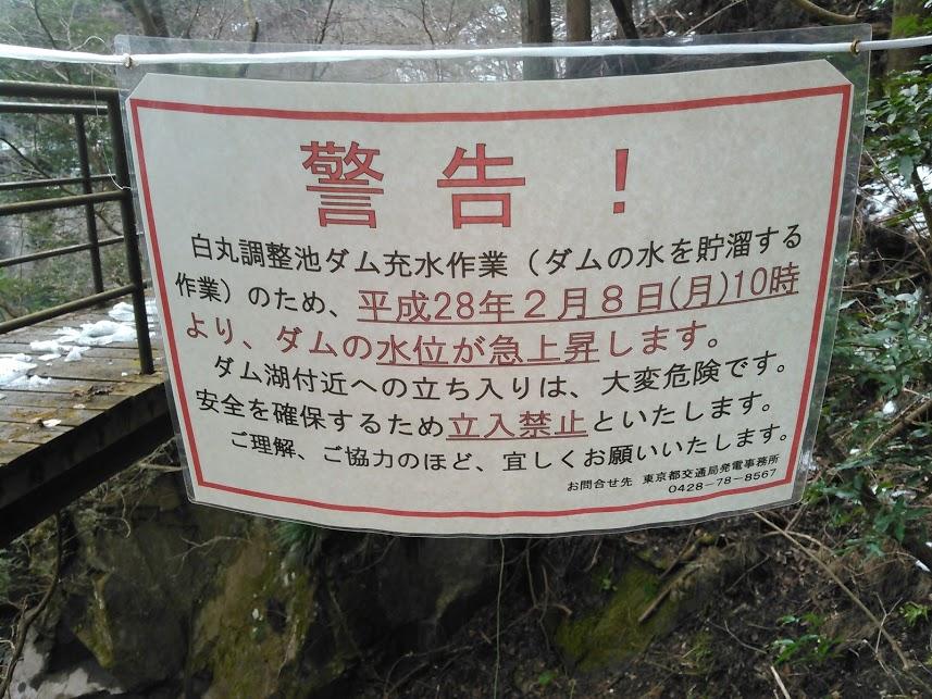 白丸ダム白丸鉱山立ち入り禁止