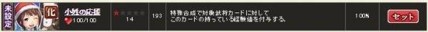 鬼庭 特殊合成8.3
