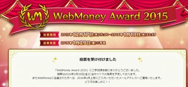 WebMoneyアワード3