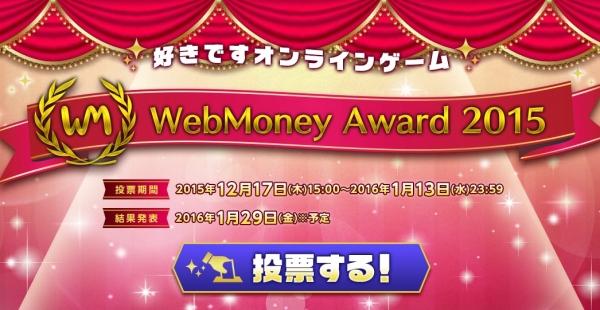 WebMoneyアワード1