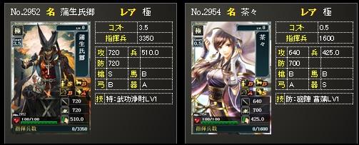 イラスト武将3