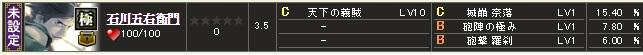 五右衛門テーブル1