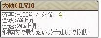極 三好義賢Lv10