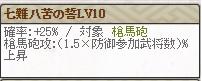 極 山中Lv10