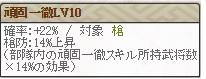 特 稲葉Lv10