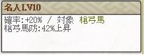 堀 名人Lv10