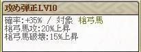 スキル 攻め弾正Lv10