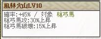 スキル 風林火山Lv10