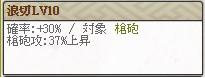 スキル 甲斐姫Lv10