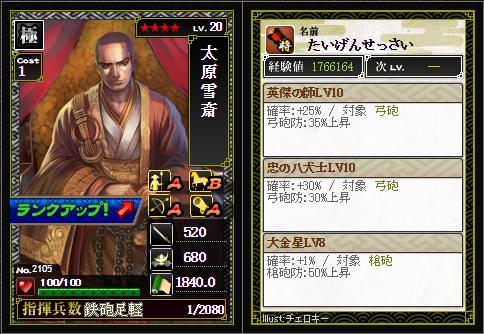 戦くじ 履歴3