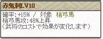 スキル 赤鬼刺Lv10