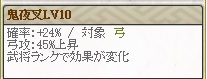 特 戸沢Lv10 ☆5
