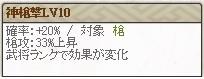 特 渡辺Lv10 ☆0