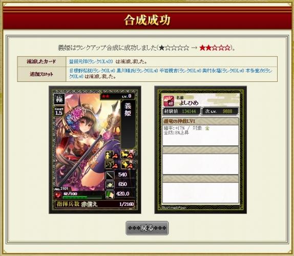 ランクアップ 義姫1