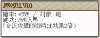 スキル 返り忠Lv10
