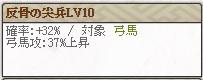 特 尼子Lv10