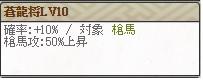 スキル 蒼龍Lv10