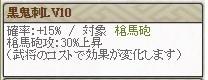 スキル 黒鬼刺Lv10
