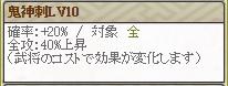 スキル 鬼神刺Lv10