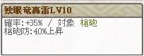 スキル 独眼竜轟雷Lv10