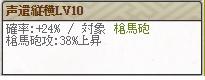 スキル 声Lv10