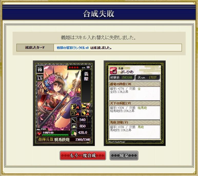 追加合成 義姫5 寵姫1