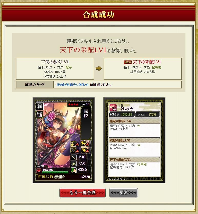 追加合成 義姫4