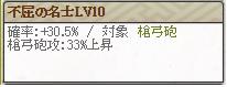 スキルLv10 不屈