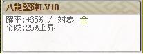スキルLV10 八龍