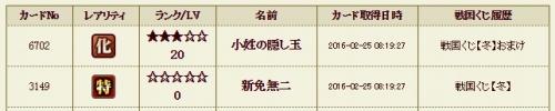 冬くじ5 履歴