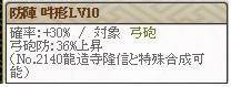 スキルLv10 防陣