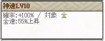 スキル 神速Lv10