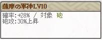 スキルLv10 薩摩